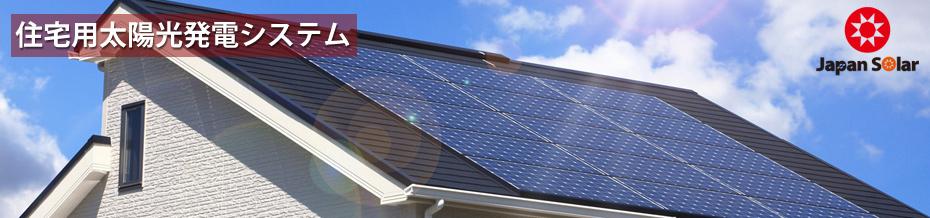 ジャパンソーラー製太陽光発電システム