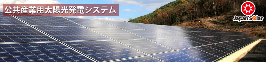 ジャパンソーラー 産業用太陽光発電システム