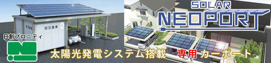 日創プロニティ(株)NEOPORT