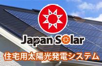 ジャパンソーラー(住宅用)