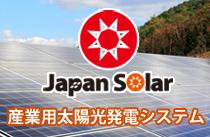 ジャパンソーラー(産業用)