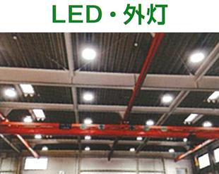 LED・外灯