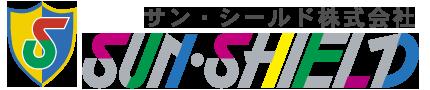 サン・シールド株式会社
